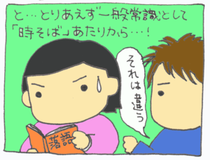 Taiwa3
