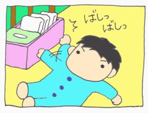 Bashi1