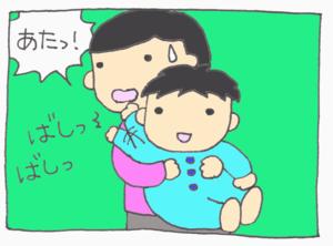 Bashi2