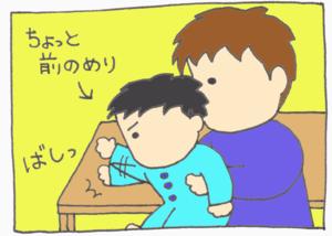 Bashi5