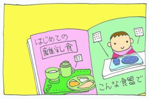 Rinyu1