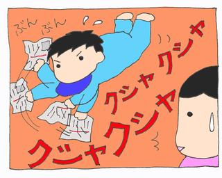 Akachan4
