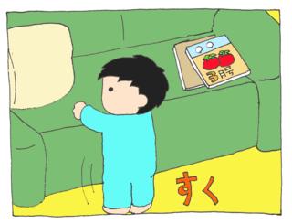 Tsukamaridachi2