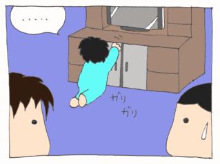 Tsukamaridachi4