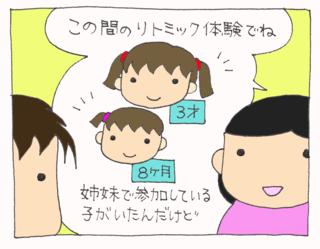 Shimai1_2