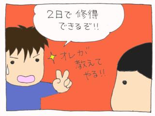 Shimai4_2