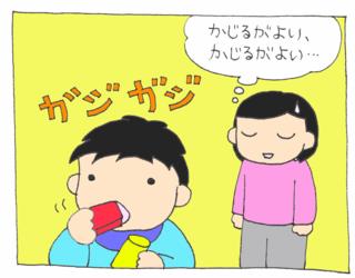 Kajiru2