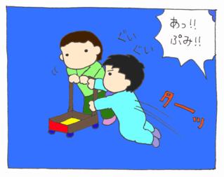 Uchimo2