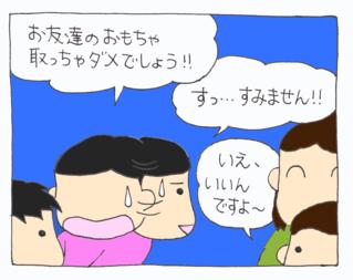 Uchimo3