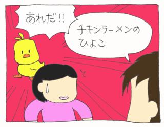 Hiyoko3