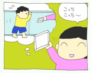 Tsutaiaruki3