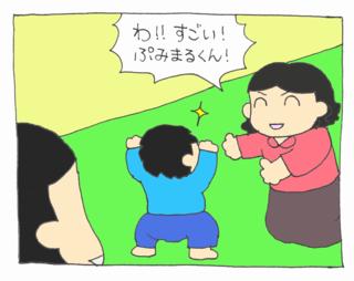 Tatsu5