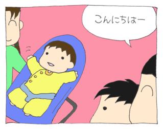 Tomodachi1