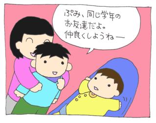 Tomodachi2