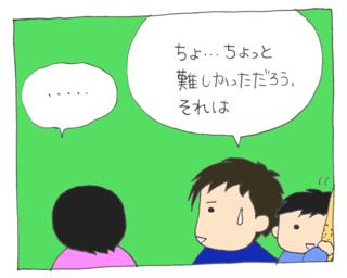 Asobi5
