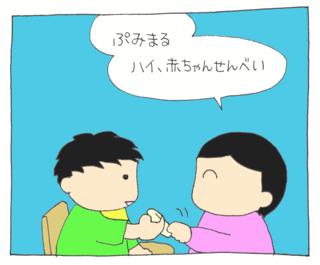 Senbei1