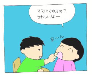 Senbei3_2