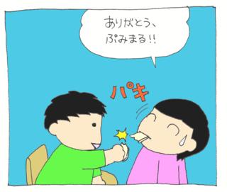 Senbei5