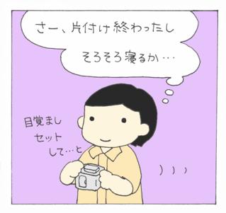 Kawanoji2