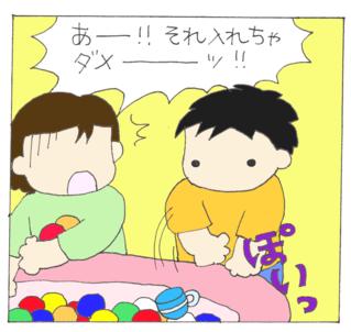 Ball_pool10_2