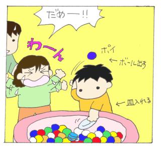Ball_pool11