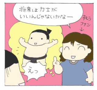 Sumo2_2