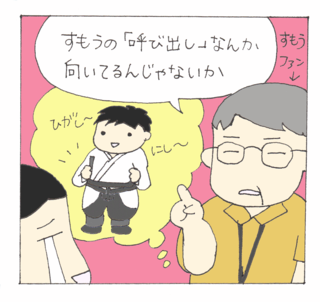 Sumo4