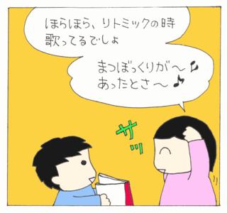 Matsu2