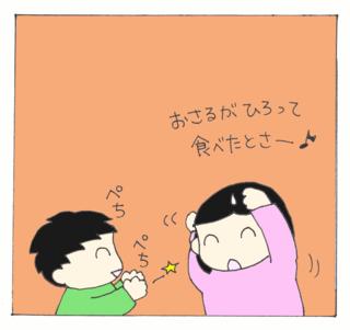 Matsu6