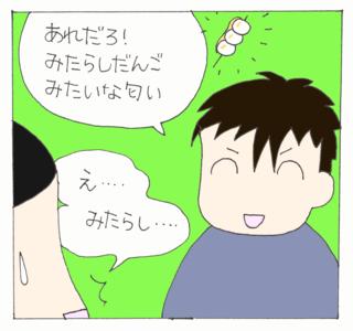 Nioi4