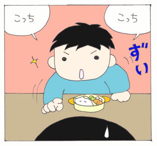 Kocchi2