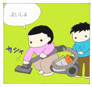 Kowaimono1