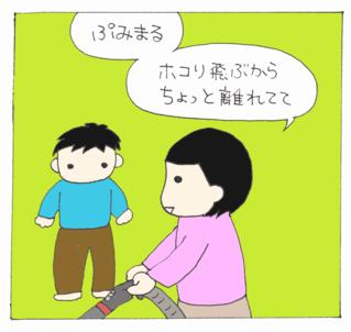 Kowaimono2