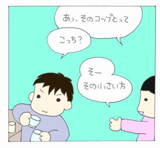 Chiisai1