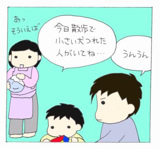 Chiisai3_2