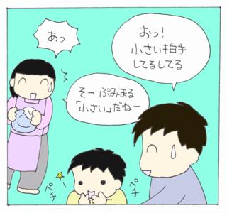 Chiisai4_2