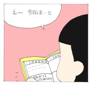 Okawari2