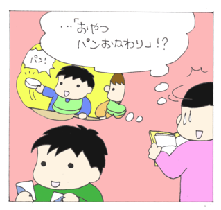 Okawari3