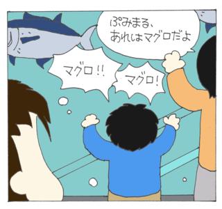 Suizokukan2
