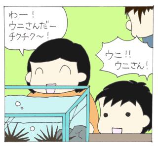 Suizokukan3