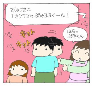 Tanjoukai10