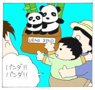 Ueno1