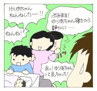 Hatsu10