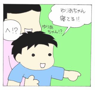 Hatsu3_2