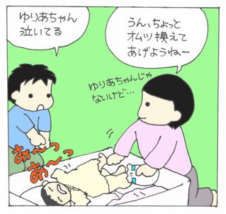 Hatsu6