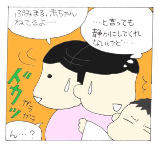 Shiwa3