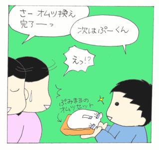 Sewazuki4