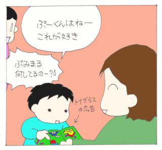 Raiho2009aki3