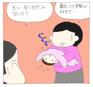 Raiho2009aki4