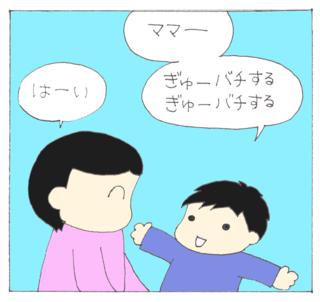 Gyuuu1